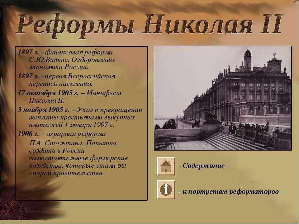 1897 г. –финансовая реформа С.Ю.Витте. Оздоровление экономики России. 1897 г....