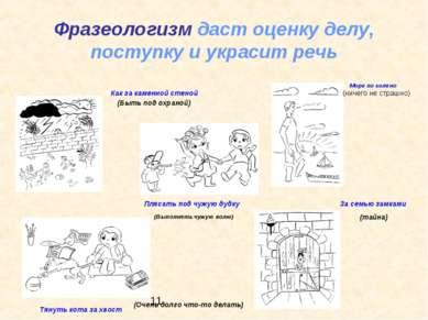 Фразеологизм даст оценку делу, поступку и украсит речь Как за каменной стеной...