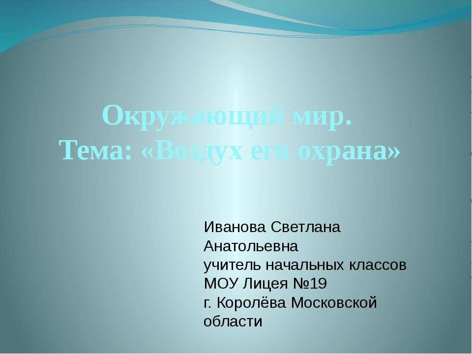 Окружающий мир. Тема: «Воздух его охрана» Иванова Светлана Анатольевна учител...