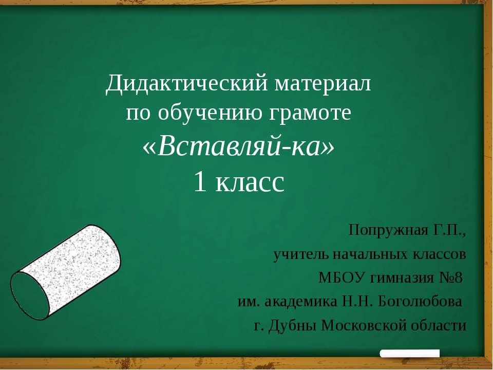 Дидактический материал по обучению грамоте «Вставляй-ка» 1 класс Попружная Г....