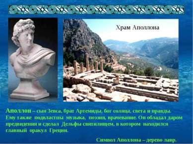 Храм Аполлона Аполлон – сын Зевса, брат Артемиды, бог солнца, света и правды....