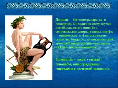 Дионис – бог виноградарства и виноделия. Он ходил по свету, обучая людей, как...