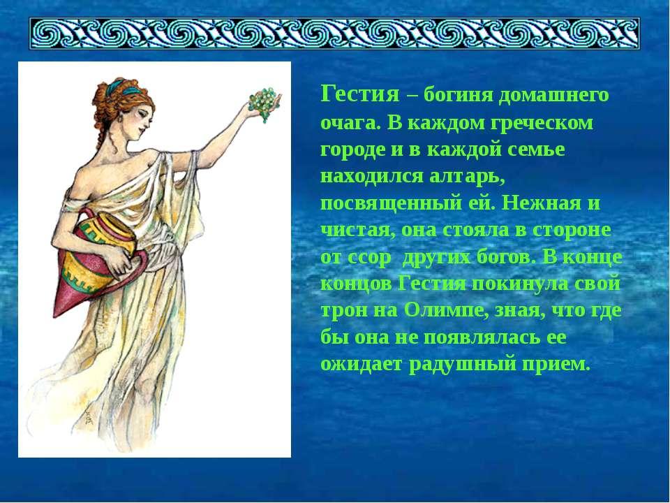 Гестия – богиня домашнего очага. В каждом греческом городе и в каждой семье н...