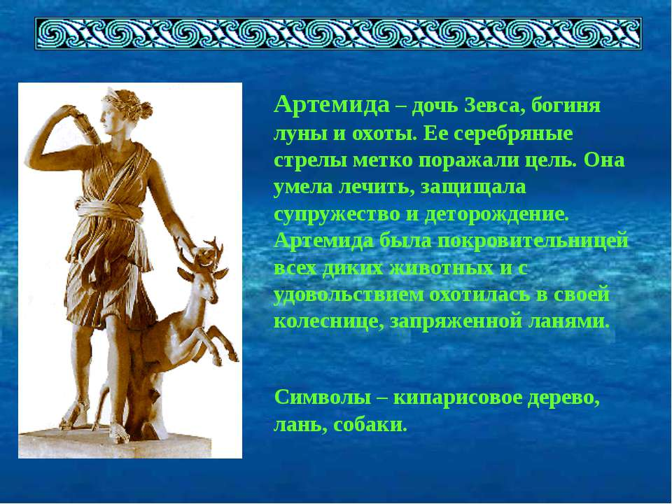 Артемида – дочь Зевса, богиня луны и охоты. Ее серебряные стрелы метко поража...