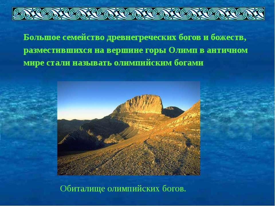 Обиталище олимпийских богов. Большое семейство древнегреческих богов и божест...