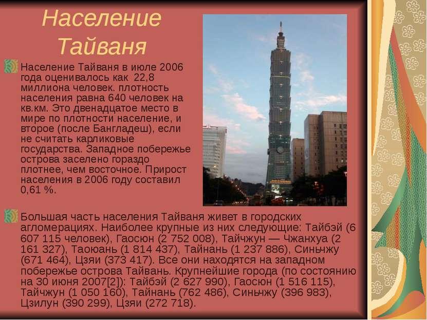 Население Тайваня в июле 2006 года оценивалось как 22,8 миллиона человек. пло...