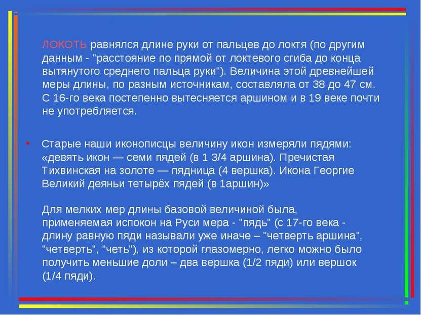 Для мелких мер длины базовой величиной была, применяемая испокон на Руси мера...
