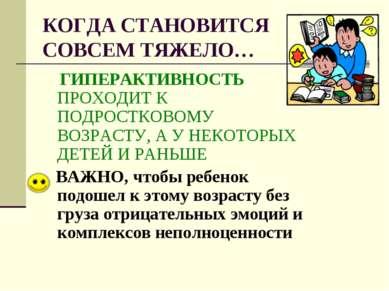 КОГДА СТАНОВИТСЯ СОВСЕМ ТЯЖЕЛО… ГИПЕРАКТИВНОСТЬ ПРОХОДИТ К ПОДРОСТКОВОМУ ВОЗР...