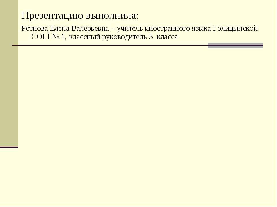 Презентацию выполнила: Ротнова Елена Валерьевна – учитель иностранного языка ...