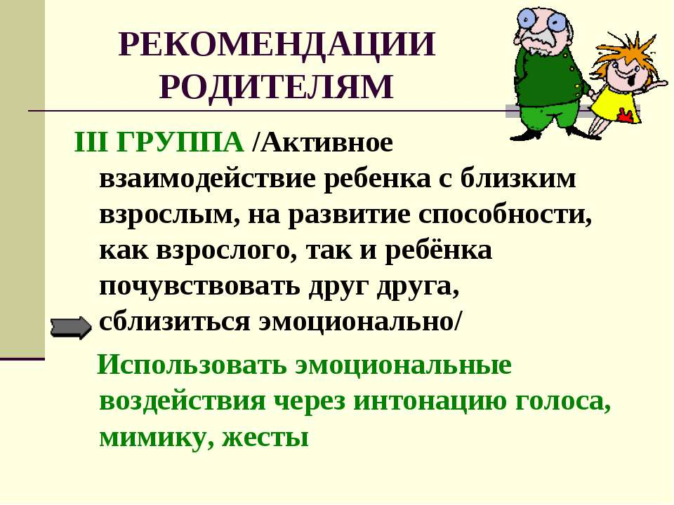 РЕКОМЕНДАЦИИ РОДИТЕЛЯМ III ГРУППА /Активное взаимодействие ребенка с близким ...