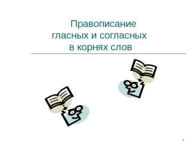 * Правописание гласных и согласных в корнях слов группа №3