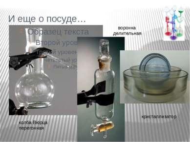 И еще о посуде… воронка делительная колба Вюрца перегонная кристаллизатор