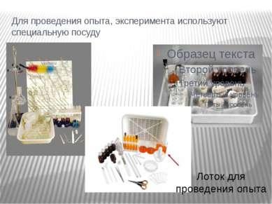 Для проведения опыта, эксперимента используют специальную посуду Лоток для пр...
