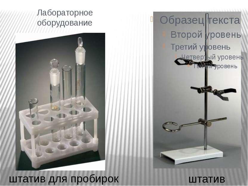Лабораторное оборудование штатив для пробирок штатив