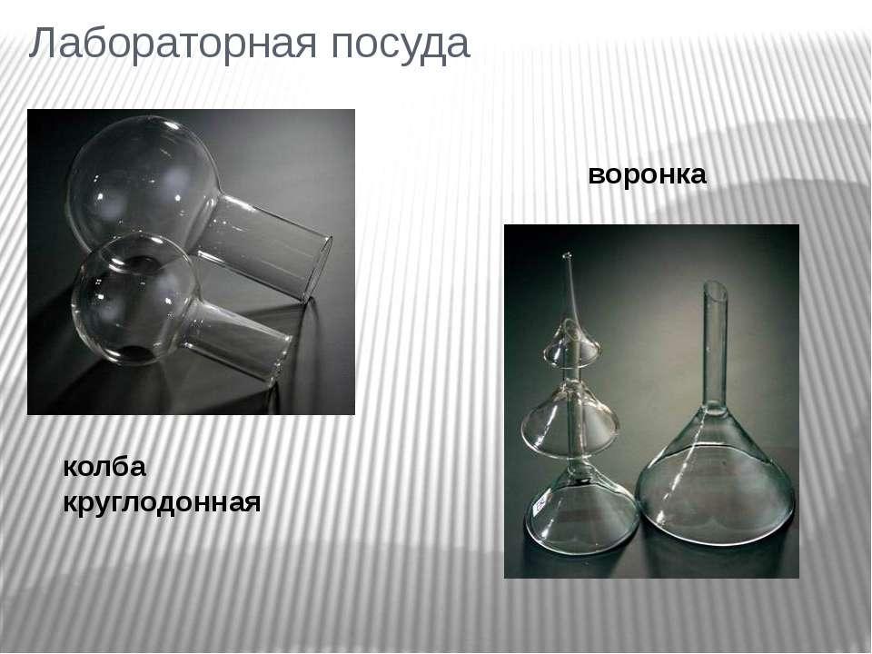 Лабораторная посуда колба круглодонная воронка