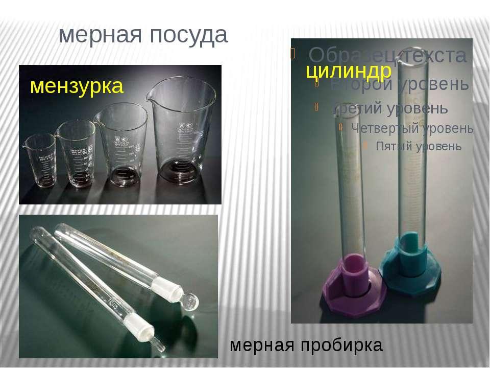 мерная посуда цилиндр мензурка мерная пробирка