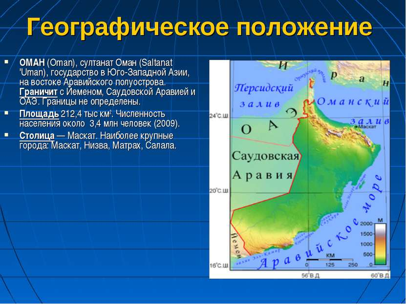 Географическое положение ОМАН (Oman), султанат Оман (Saltanat 'Uman), государ...