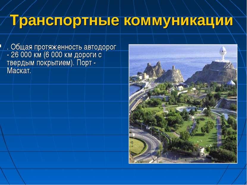 Транспортные коммуникации . Общая протяженность автодорог - 26 000 км (6 000 ...