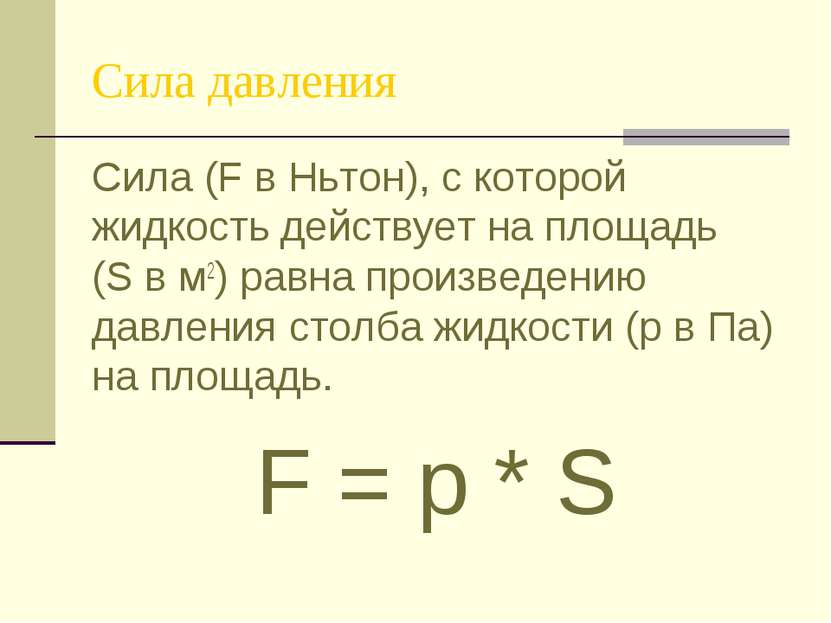 Сила давления Сила (F в Ньтон), с которой жидкость действует на площадь (S в ...