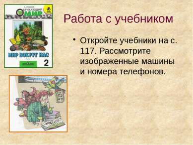 Работа с учебником Откройте учебники на с. 117. Рассмотрите изображенные маши...