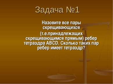 Задача №1 Назовите все пары скрещивающихся (т.е.принадлежащих скрещивающимся ...