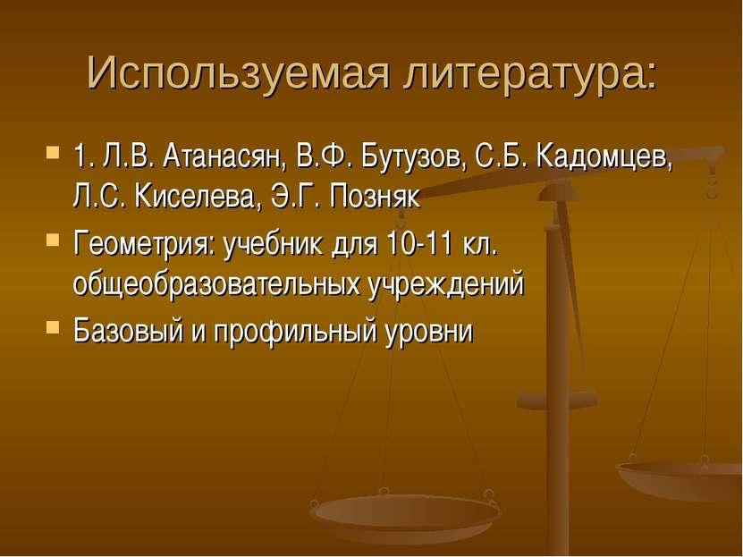 Используемая литература: 1. Л.В. Атанасян, В.Ф. Бутузов, С.Б. Кадомцев, Л.С. ...