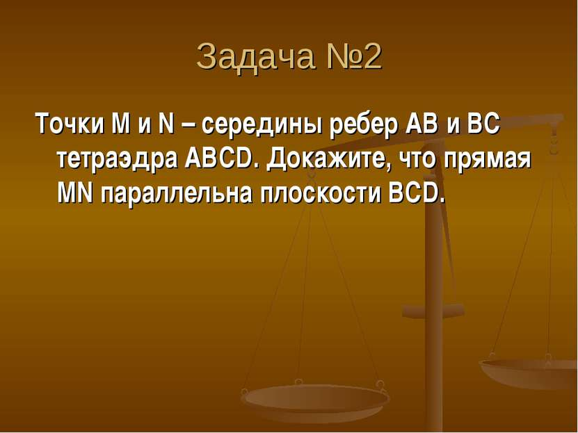 Задача №2 Точки М и N – середины ребер AB и BC тетраэдра ABCD. Докажите, что ...