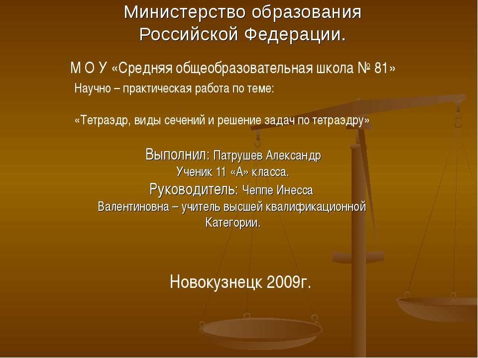 Министерство образования Российской Федерации. Выполнил: Патрушев Александр У...