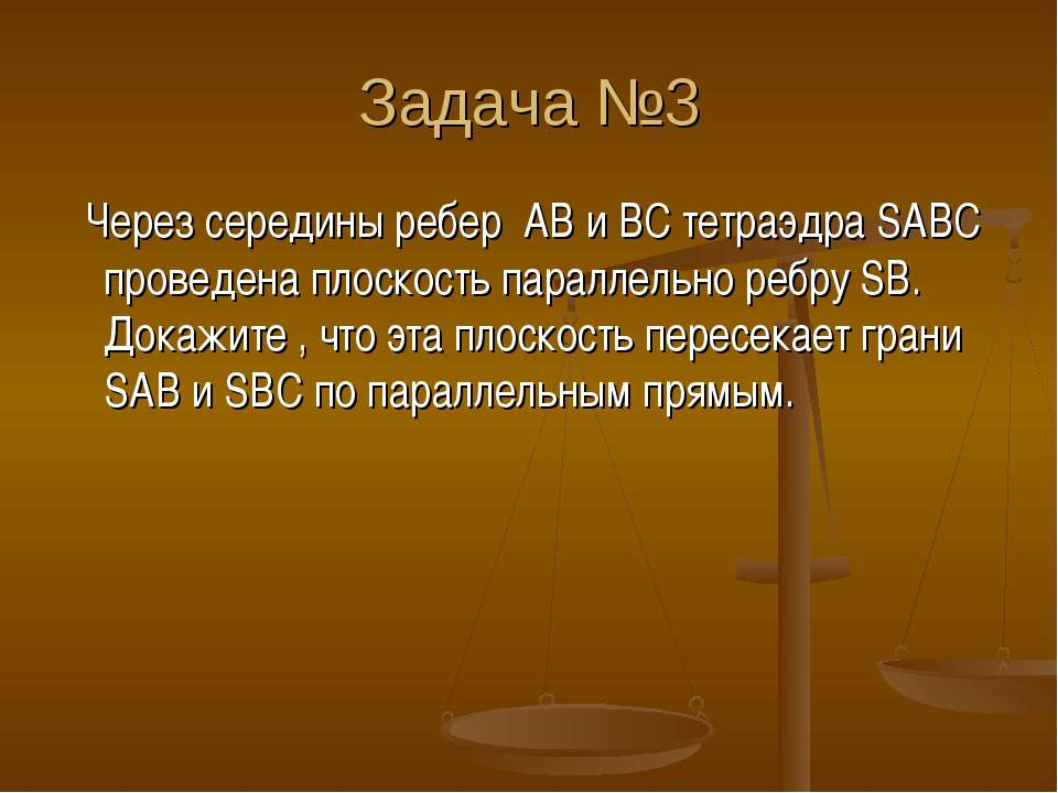 Задача №3 Через середины ребер AB и BC тетраэдра SABC проведена плоскость пар...