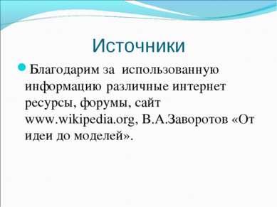 Источники Благодарим за использованную информацию различные интернет ресурсы,...