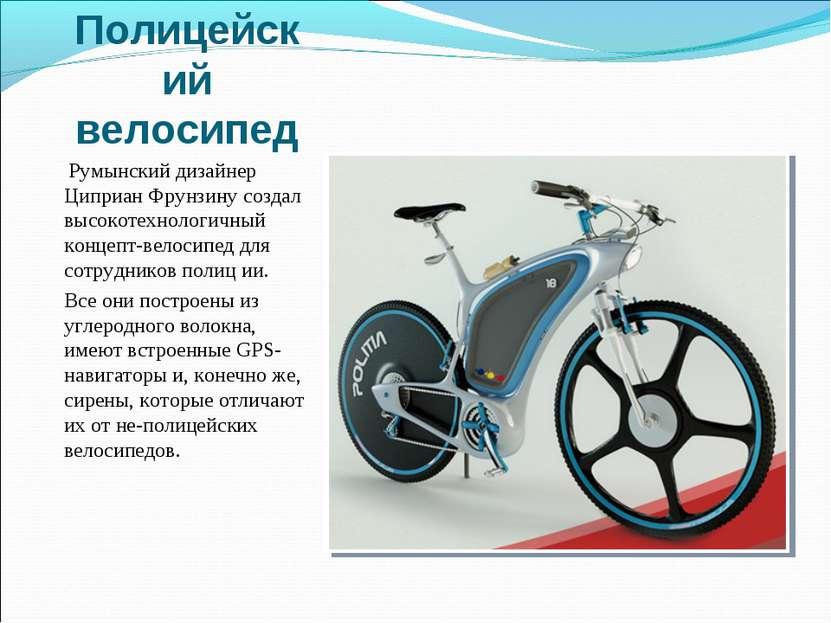 Полицейский велосипед Румынский дизайнер Циприан Фрунзину создал высокотехнол...