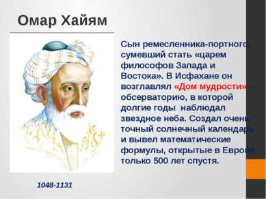 Омар Хайям Сын ремесленника-портного, сумевший стать «царем философов Запада ...