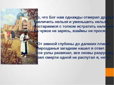«То, что Бог нам однажды отмерил друзья, Увеличить нельзя и уменьшить нельзя....