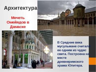 Архитектура Мечеть Омейядов в Дамаске В Средние века мусульмане считали ее од...