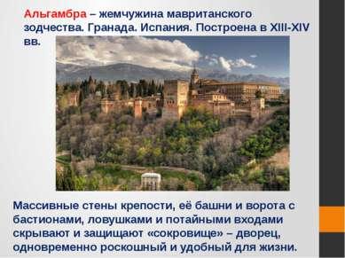 Альгамбра – жемчужина мавританского зодчества. Гранада. Испания. Построена в ...