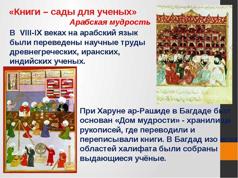 В VIII-IX веках на арабский язык были переведены научные труды древнегречески...