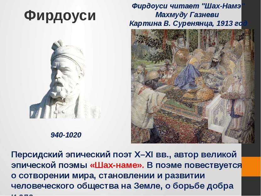 Фирдоуси Персидский эпический поэт X–XI вв., автор великой эпической поэмы «Ш...