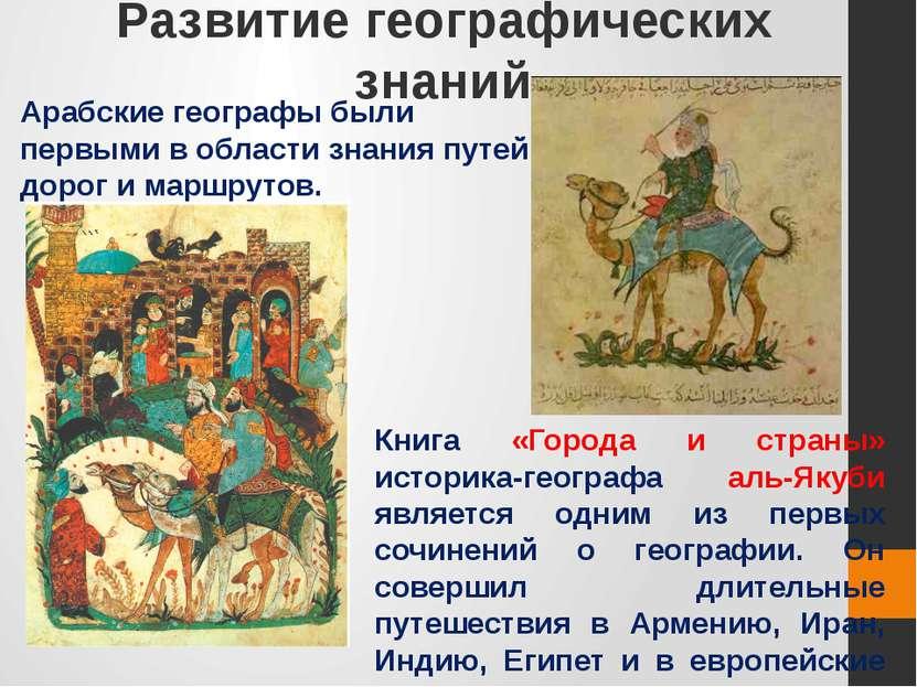 Развитие географических знаний Арабские географы были первыми в области знани...