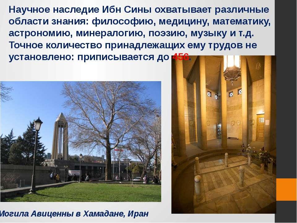 Могила Авиценны в Хамадане, Иран Научное наследие Ибн Сины охватывает различн...