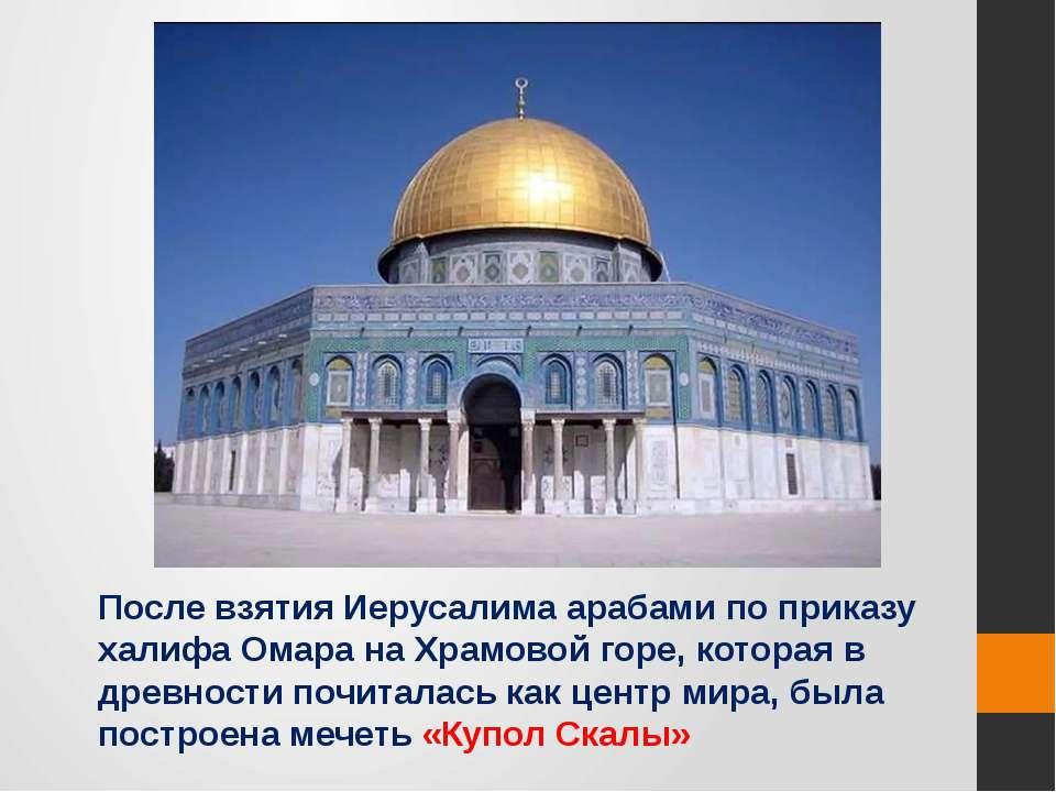 После взятия Иерусалима арабами по приказу халифа Омара на Храмовой горе, кот...