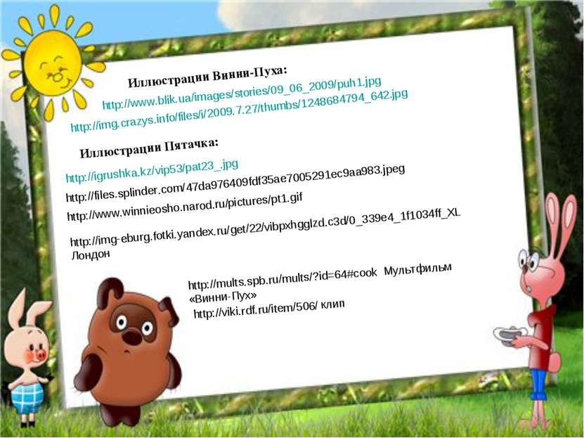 http://www.blik.ua/images/stories/09_06_2009/puh1.jpg Иллюстрации Винни-Пуха:...