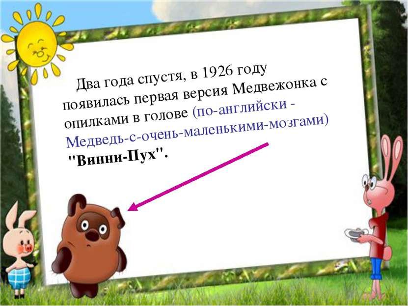 Два года спустя, в 1926 году появилась первая версия Медвежонка с опилкам...
