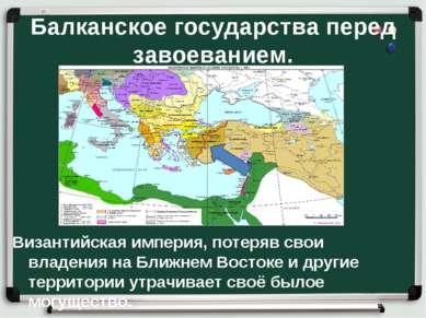 Балканское государства перед завоеванием. Византийская империя, потеряв свои ...