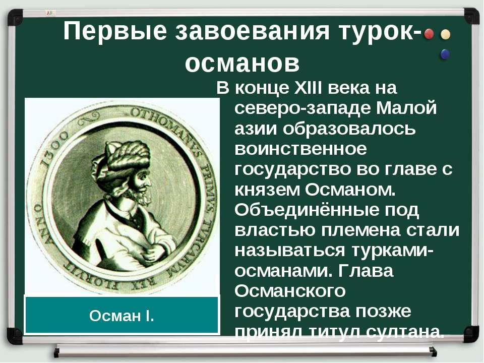 Первые завоевания турок-османов В конце XIII века на северо-западе Малой азии...