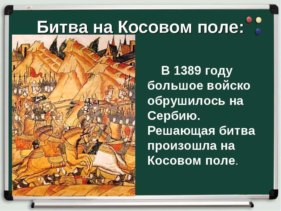 Битва на Косовом поле: В 1389 году большое войско обрушилось на Сербию. Решаю...