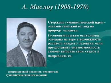 А. Маслоу (1908-1970) – американский психолог, основатель гуманистической пси...