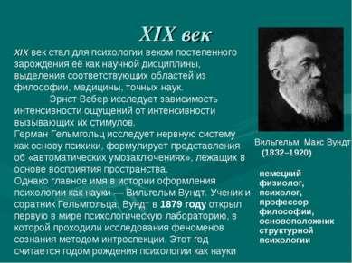 XIX век Вильгельм Макс Вундт XIX век стал для психологии веком постепенного з...