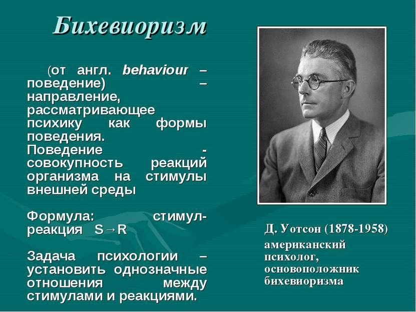 Бихевиоризм Д. Уотсон (1878-1958) американский психолог, основоположник бихев...