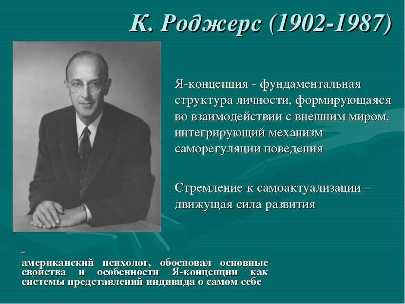 К. Роджерс (1902-1987) – американский психолог, обосновал основные свойства и...