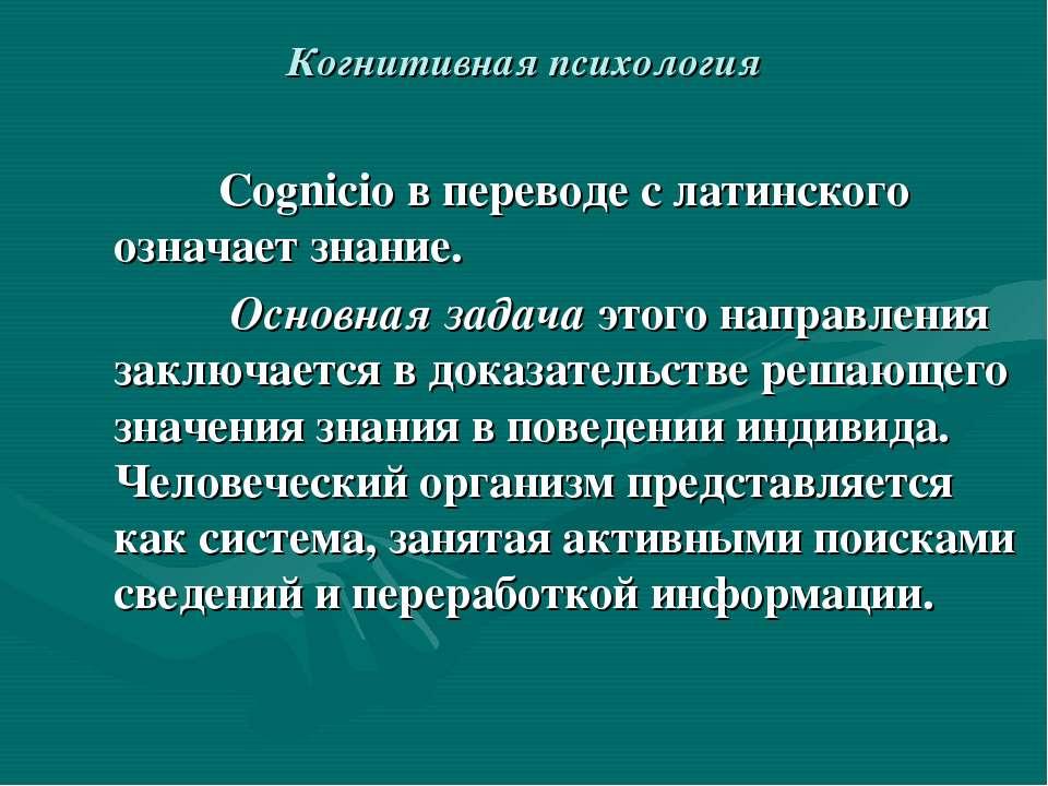Когнитивная психология Cognicio в переводе с латинского означает знание. Осно...